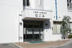 hoyu_i_nagomi